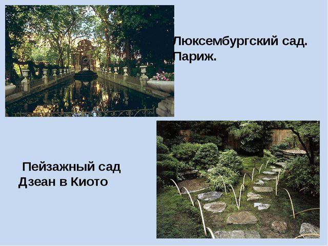 Пейзажный сад Дзеан в Киото Люксембургский сад. Париж.