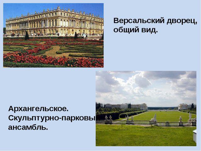 Архангельское. Скульптурно-парковый ансамбль. Версальский дворец, общий вид.
