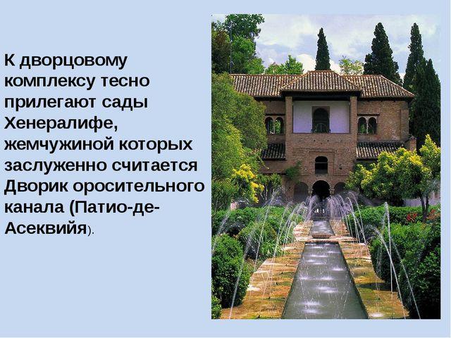 К дворцовому комплексу тесно прилегают сады Хенералифе, жемчужиной которых за...