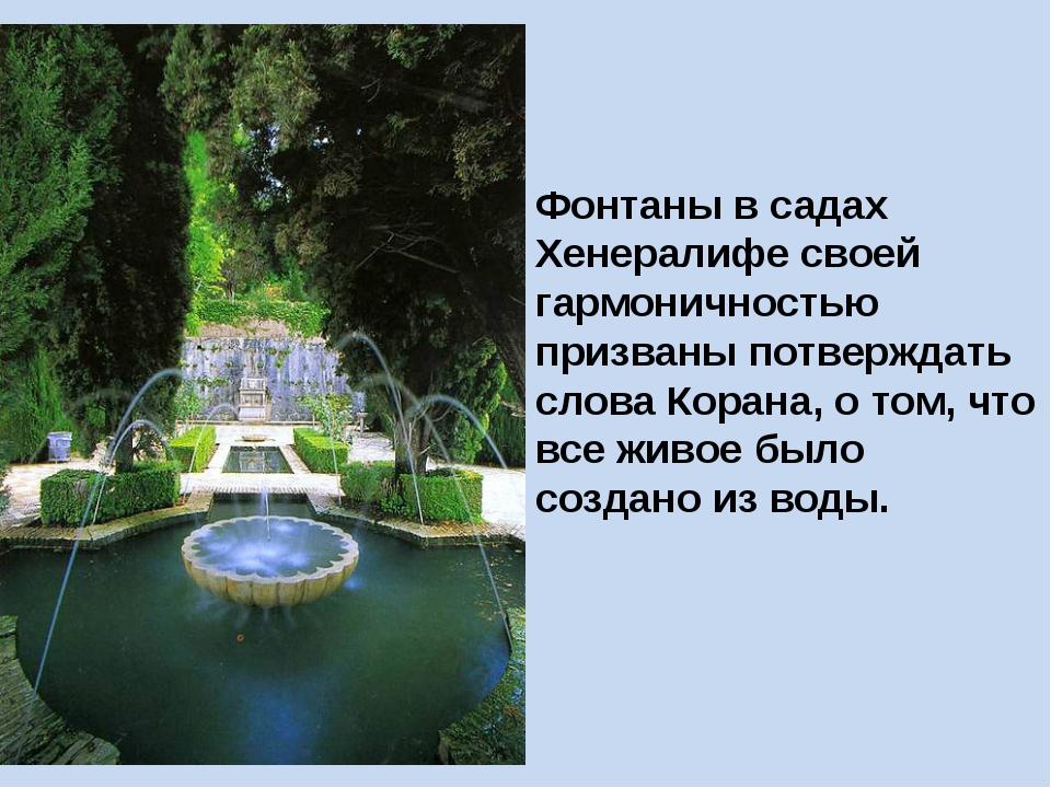 Фонтаны в садах Хенералифе своей гармоничностью призваны потверждать слова Ко...