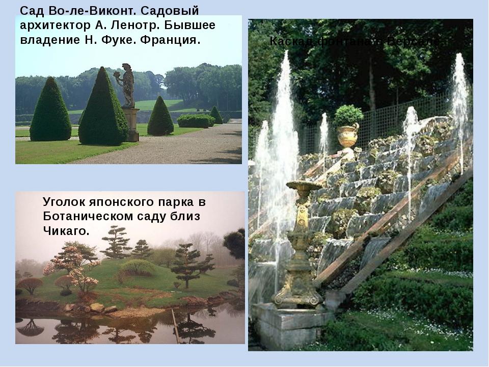 Уголок японского парка в Ботаническом саду близ Чикаго. Сад Во-ле-Виконт. Сад...