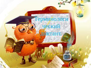 Терминологический диктант.