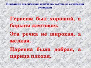 Исправьте лексические недочёты, взятые из сочинений учащихся Герасим был хоро