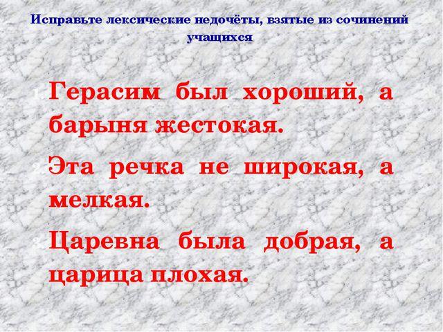 Исправьте лексические недочёты, взятые из сочинений учащихся Герасим был хоро...