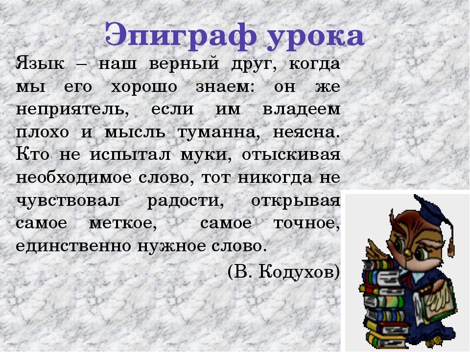 Эпиграф урока Язык – наш верный друг, когда мы его хорошо знаем: он же неприя...