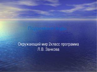 Окружающий мир 2класс программа Л.В. Занкова Подземные воды