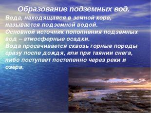 Вода, находящаяся в земной коре, называется подземной водой. Основной источн