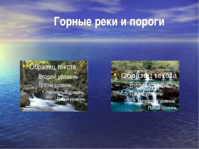 Горные реки и пороги