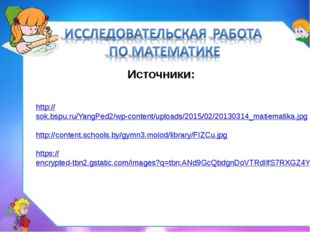 http://sok.bspu.ru/YangPed2/wp-content/uploads/2015/02/20130314_matiematika.j