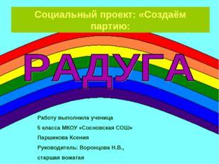 Социальный проект: «Создаём партию: Работу выполнила ученица 5 класса МКОУ «С