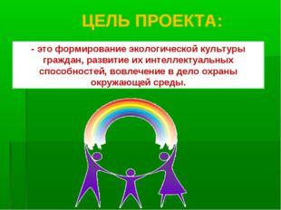 - это формирование экологической культуры граждан, развитие их интеллектуальн