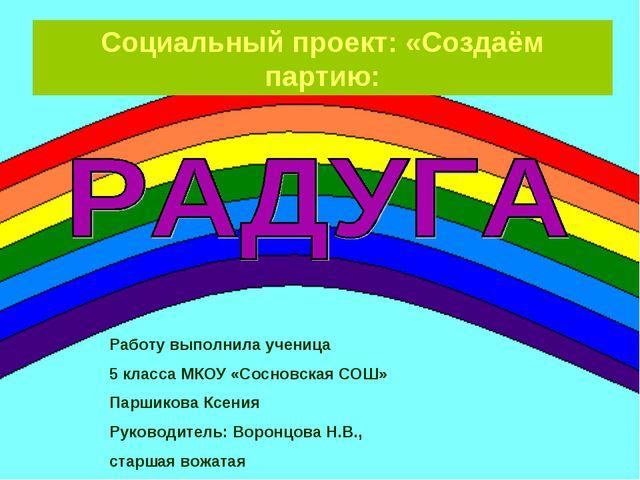 Социальный проект: «Создаём партию: Работу выполнила ученица 5 класса МКОУ «С...