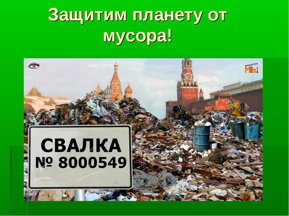 Защитим планету от мусора!