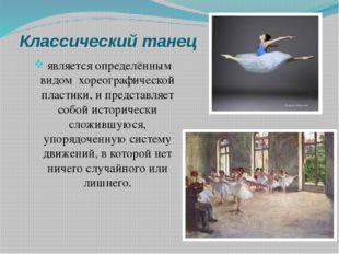 Классический танец является определённым видом хореографической пластики, и