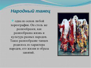 Народный танец одна из основ любой хореографии. Он столь же разнообразен, как