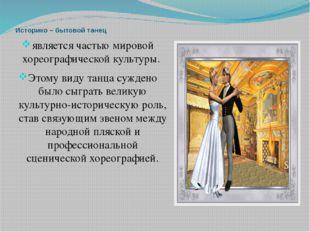 Историко – бытовой танец является частью мировой хореографической культуры. Э