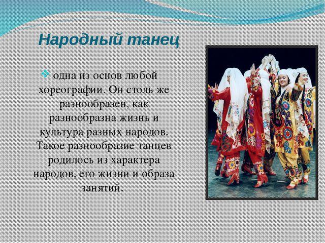 Народный танец одна из основ любой хореографии. Он столь же разнообразен, как...