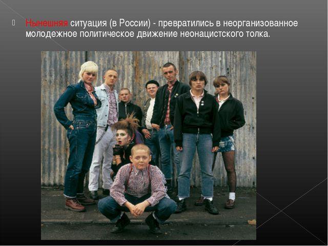 Нынешняя ситуация (в России) - превратились в неорганизованное молодежное пол...