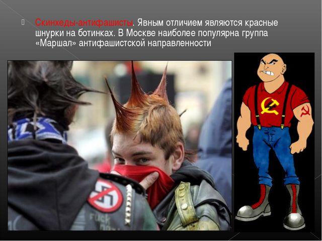 Скинхеды-антифашисты. Явным отличием являются красные шнурки на ботинках. В М...
