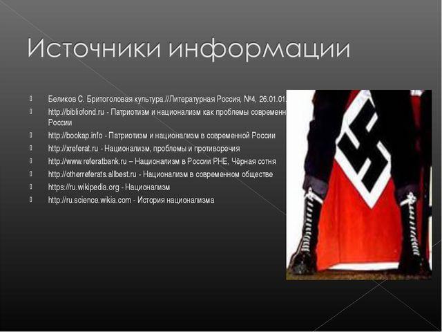 Беликов С. Бритоголовая культура.//Литературная Россия, №4, 26.01.01. http://...