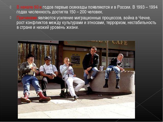 В начале 90-х годов первые скинхеды появляются и в России. В 1993 – 1994 года...
