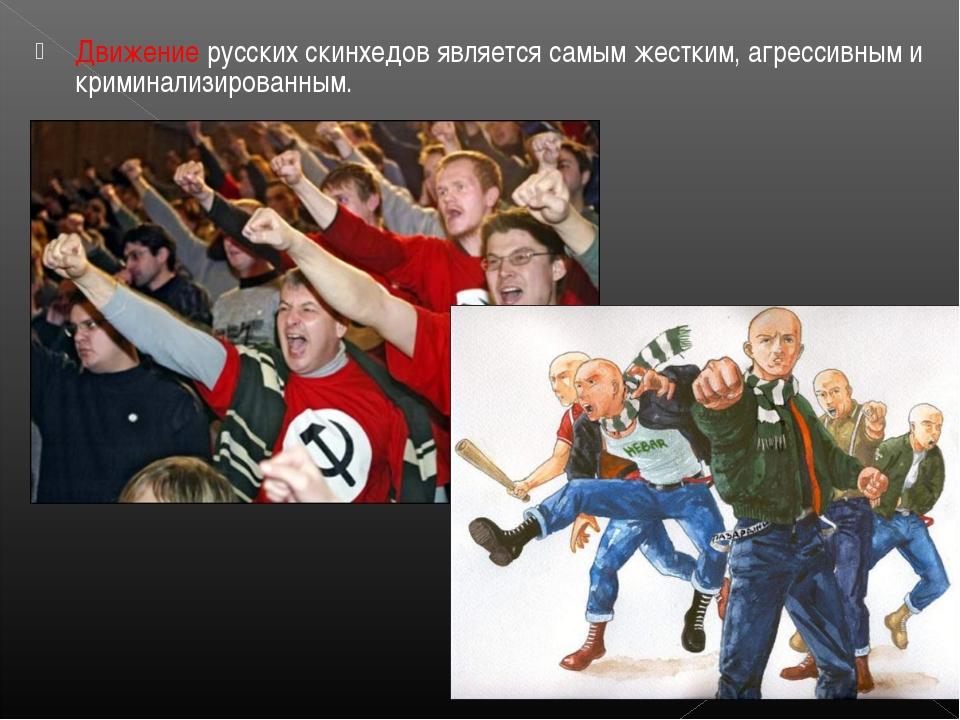 Движение русских скинхедов является самым жестким, агрессивным и криминализир...