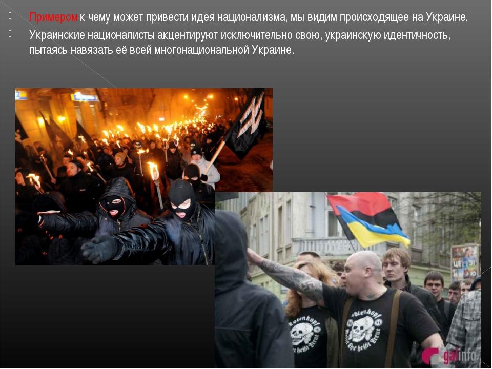 Примером к чему может привести идея национализма, мы видим происходящее на Ук...