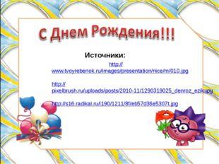 http://www.tvoyrebenok.ru/images/presentation/nice/m/010.jpg http://pixelbrus