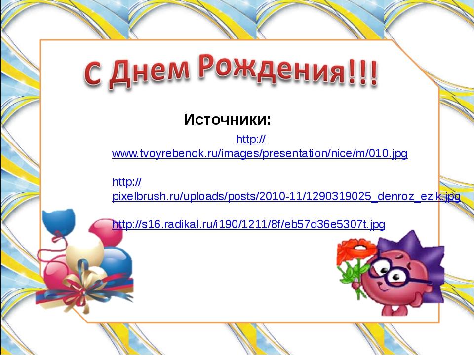 http://www.tvoyrebenok.ru/images/presentation/nice/m/010.jpg http://pixelbrus...