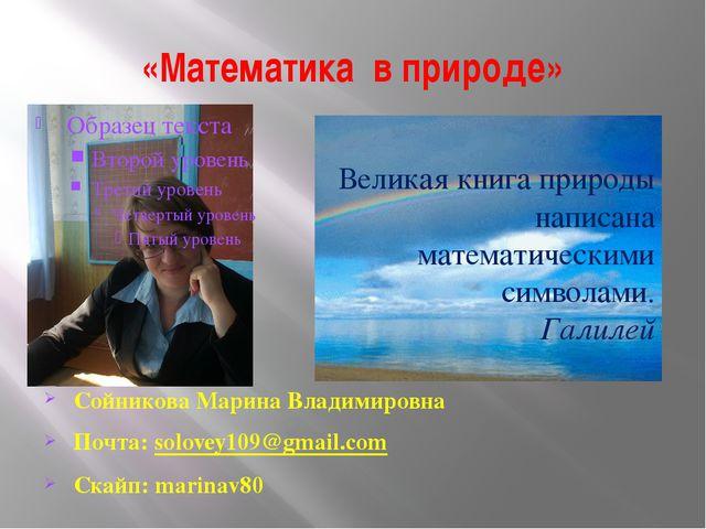 «Математика в природе» Сойникова Марина Владимировна Почта: solovey109@gmail....
