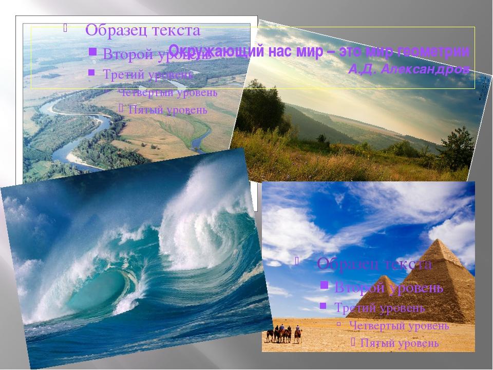 Окружающий нас мир – это мир геометрии А.Д. Александров
