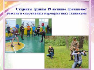 Студенты группы 19 активно принимают участие в спортивных мероприятиях техни