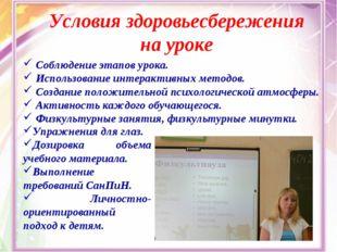 Соблюдение этапов урока. Использование интерактивных методов. Создание положи