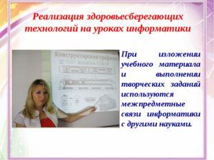 При изложении учебного материала и выполнении творческих заданий используются