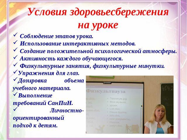 Соблюдение этапов урока. Использование интерактивных методов. Создание положи...
