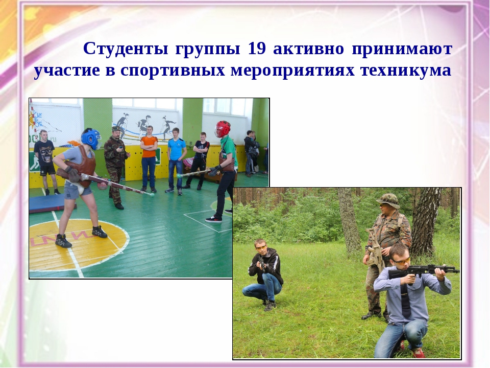 Студенты группы 19 активно принимают участие в спортивных мероприятиях техни...