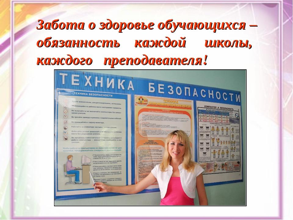 Забота о здоровье обучающихся – обязанность каждой школы, каждого преподавате...