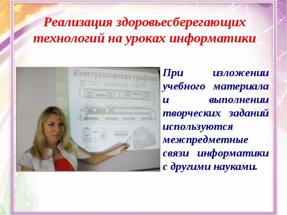 При изложении учебного материала и выполнении творческих заданий используются...