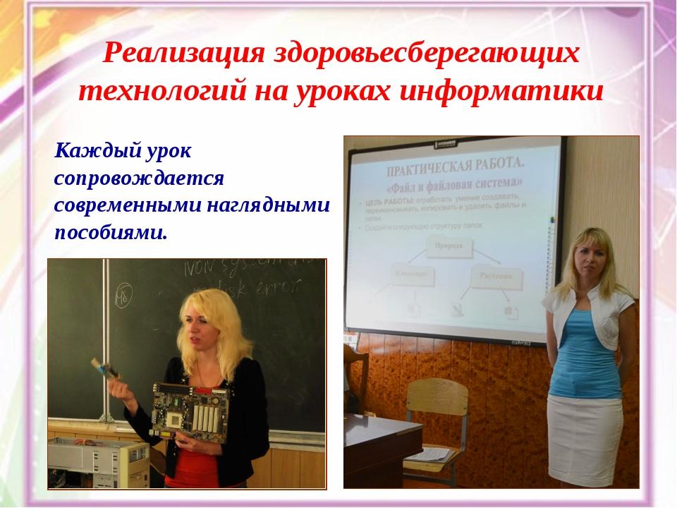 Каждый урок сопровождается современными наглядными пособиями. Реализация здор...