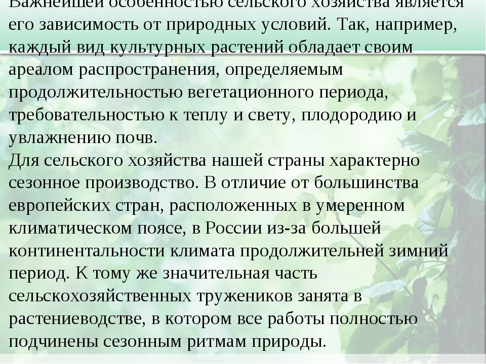 Важнейшей особенностью сельского хозяйства является его зависимость от природ...