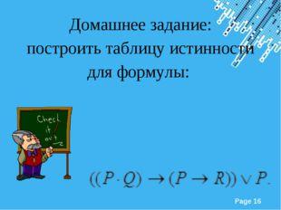 Домашнее задание: построить таблицу истинности для формулы: Powerpoint Templa