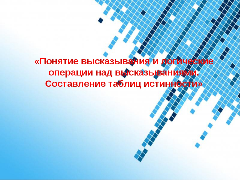 Powerpoint Templates «Понятие высказывания и логические операции над высказыв...