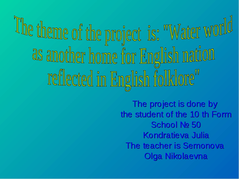 The project is done by the student of the 10 th Form School № 50 Kondratieva...