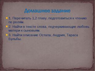 1. Перечитать 1,2 главу, подготовиться к чтению по ролям. 2. Найти в тексте с