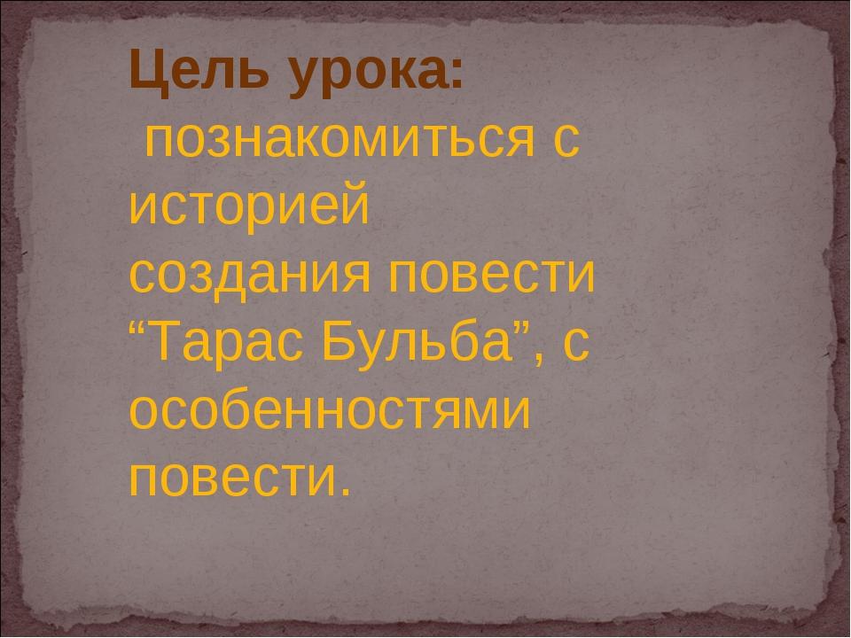 """Цель урока: познакомиться с историей создания повести """"Тарас Бульба"""", с особе..."""