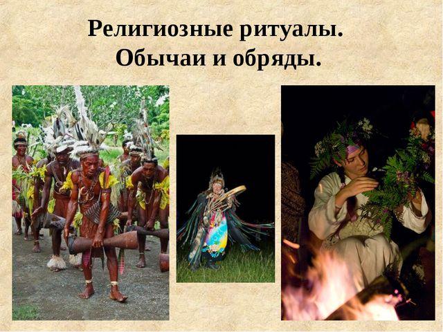 Религиозные ритуалы обычаи о обряды.презентация