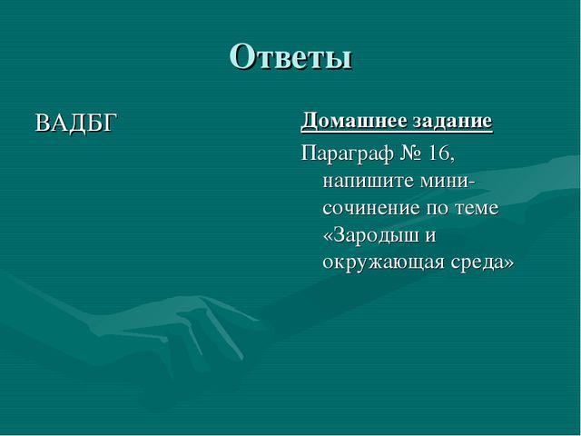 Ответы ВАДБГ Домашнее задание Параграф № 16, напишите мини-сочинение по теме...