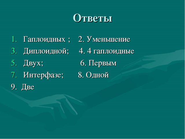 Ответы Гаплоидных ; 2. Уменьшение Диплоидной; 4. 4 гаплоидные Двух; 6. Первым...