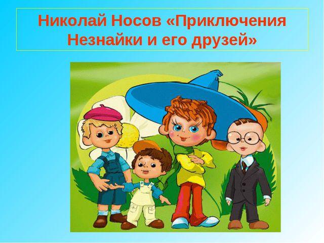 Николай Носов «Приключения Незнайки и его друзей»