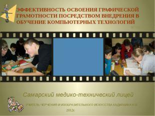 Самарский медико-технический лицей УЧИТЕЛЬ ЧЕРЧЕНИЯ И ИЗОБРАЗИТЕЛЬНОГО ИСКУСС